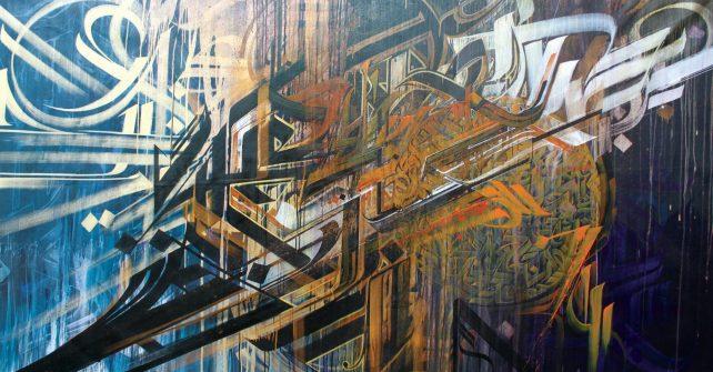 Vincent Abadie Hafez à la David Bloch Gallery